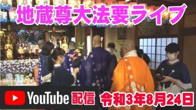 地蔵尊大法要ライブR3