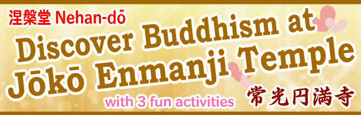 Discover Buddhism at Jナ耕ナ� Enmanji Temple